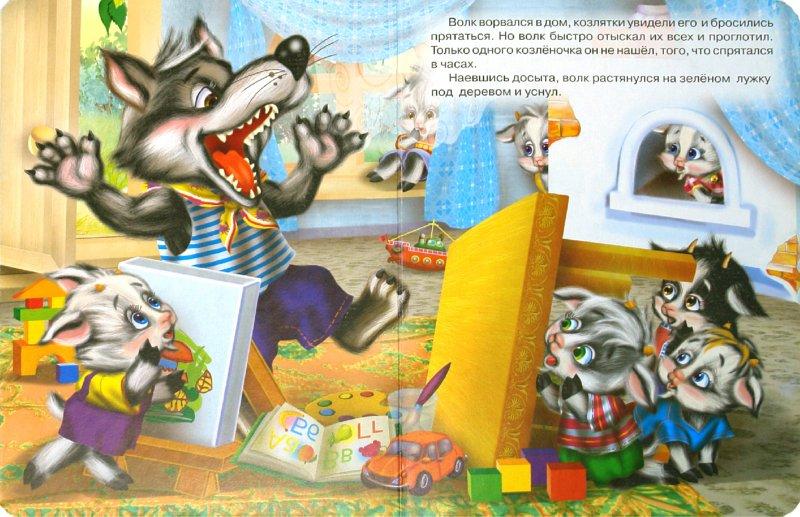 Иллюстрация 1 из 9 для Волк и семеро козлят (+ DVD) | Лабиринт - книги. Источник: Лабиринт