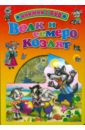 художественные книги детиздат книжка мультсказка чьи в лесу шишки Волк и семеро козлят (+ DVD)
