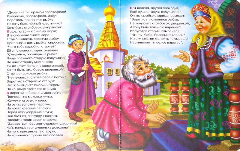Иллюстрация 1 из 8 для Сказка о рыбаке и рыбке (+ DVD) | Лабиринт - книги. Источник: Лабиринт