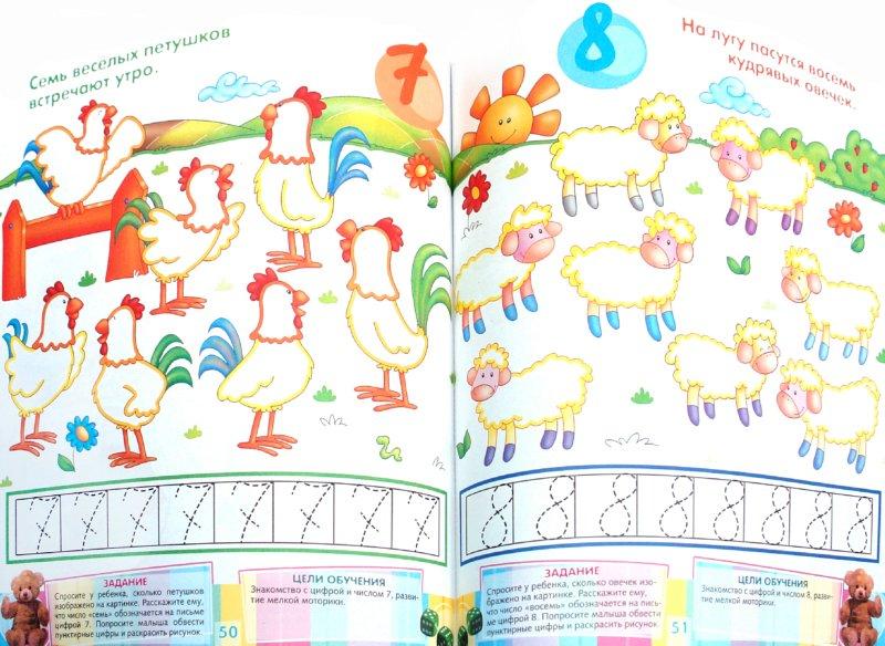 Иллюстрация 1 из 15 для Мишутка. Школа для дошколят. 5 лет | Лабиринт - книги. Источник: Лабиринт