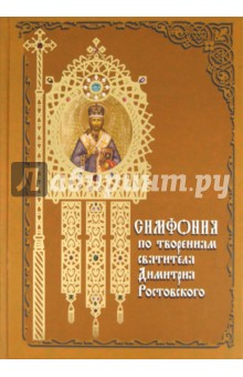 Симфония по творениям святителя Димитрия Ростовского