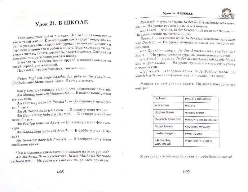 Иллюстрация 1 из 6 для Занимательный немецкий для малышей - Инна Деккерт | Лабиринт - книги. Источник: Лабиринт