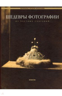 Шедевры фотографии из частных собраний europa европа фотографии жорди бернадо