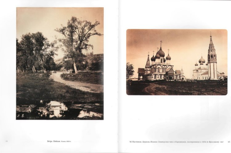 Иллюстрация 1 из 2 для Шедевры фотографии из частных собраний | Лабиринт - книги. Источник: Лабиринт