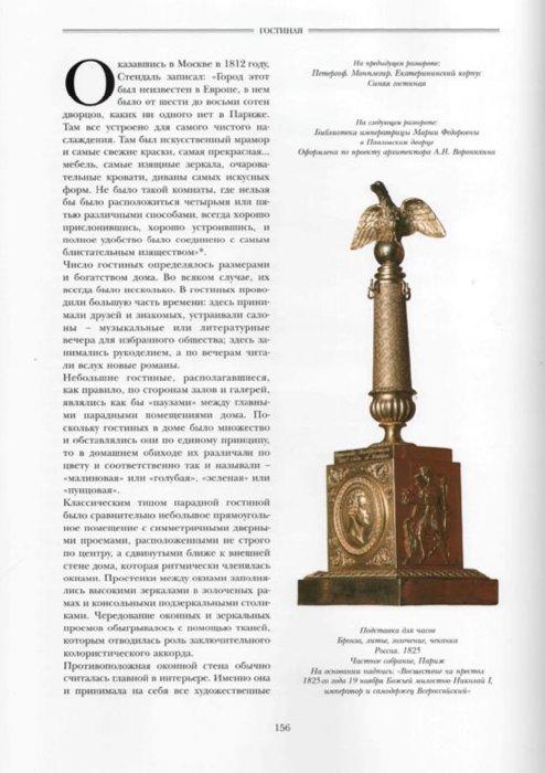 Иллюстрация 1 из 19 для Русский Ампир - Аркадий Гайдамак   Лабиринт - книги. Источник: Лабиринт