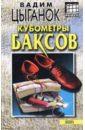 Цыганок Вадим Кубометры баксов
