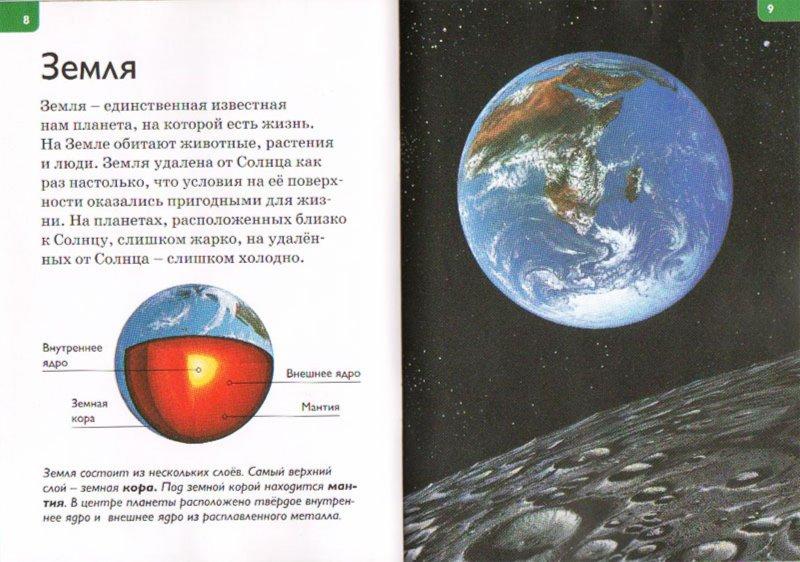 Иллюстрация 1 из 26 для Солнечная система - Роберт Коуп | Лабиринт - книги. Источник: Лабиринт
