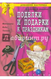 Поделки и подарки к праздникам новикова и открытки и сувениры к праздникам