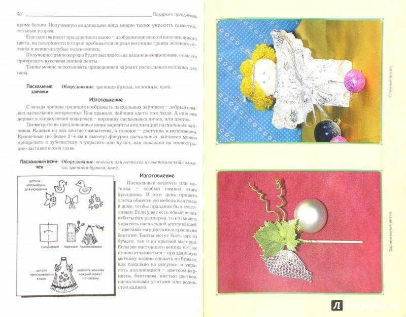 Иллюстрация 1 из 5 для Поделки и подарки к праздникам - Агапова, Давыдова | Лабиринт - книги. Источник: Лабиринт
