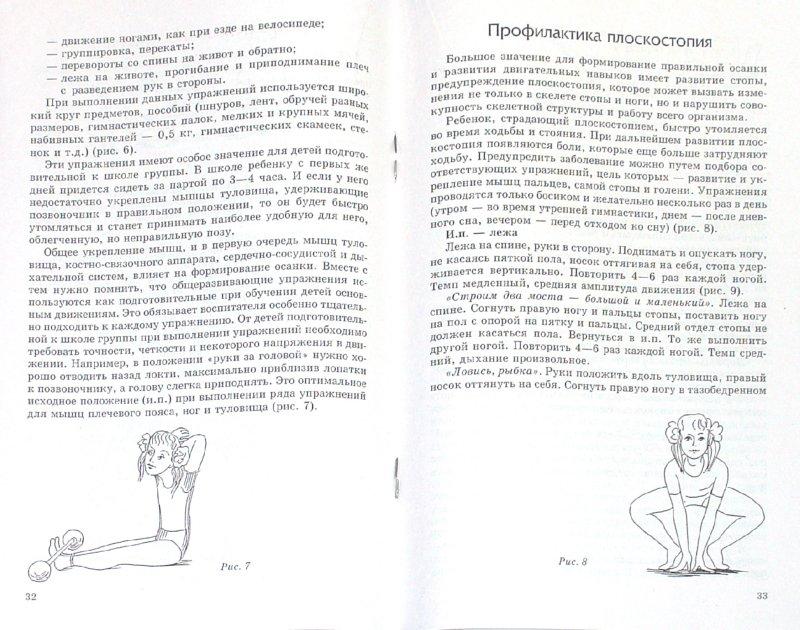 Иллюстрация 1 из 4 для Игры, которые лечат. Для детей от 5 до 7 лет - Бабенкова, Федоровская | Лабиринт - книги. Источник: Лабиринт