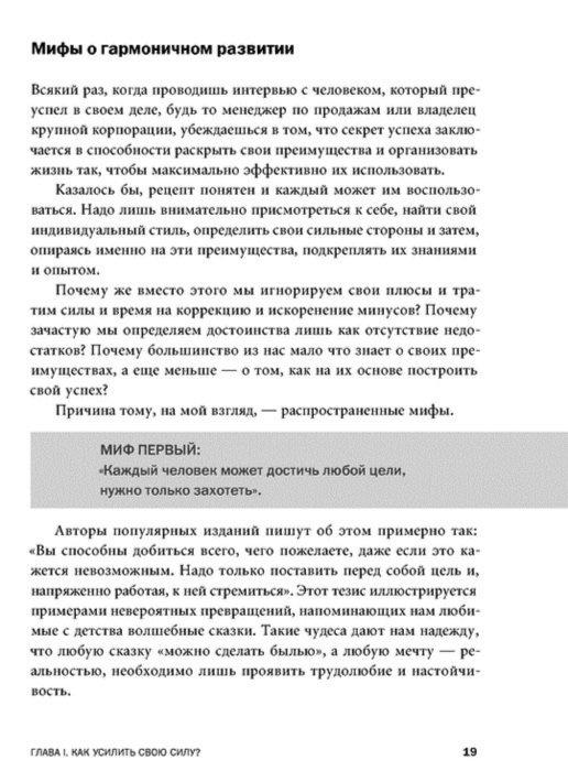 Иллюстрация 1 из 13 для Как усилить свою силу? Коучинг - Марина Мелия | Лабиринт - книги. Источник: Лабиринт