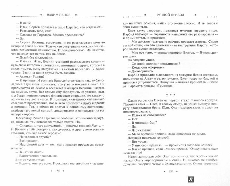 Иллюстрация 1 из 13 для Ручной Привод - Вадим Панов | Лабиринт - книги. Источник: Лабиринт