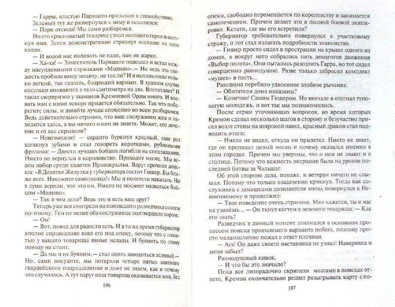 Иллюстрация 1 из 5 для Невменяемый дракон - Юрий Иванович | Лабиринт - книги. Источник: Лабиринт