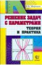 карасев в левшина г решение задач с параметрами с помощью графиков функций Мирошин Владимир Васильевич Решение задач с параметрами. Теория и практика