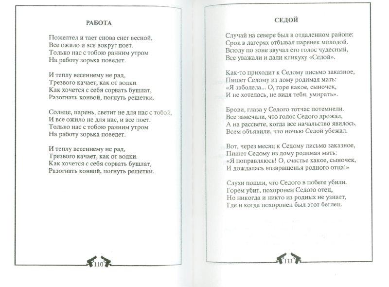 Иллюстрация 1 из 12 для Блатные и уличные песни | Лабиринт - книги. Источник: Лабиринт