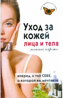 Уход за кожей лица и тела. Женские секреты от Лабиринт