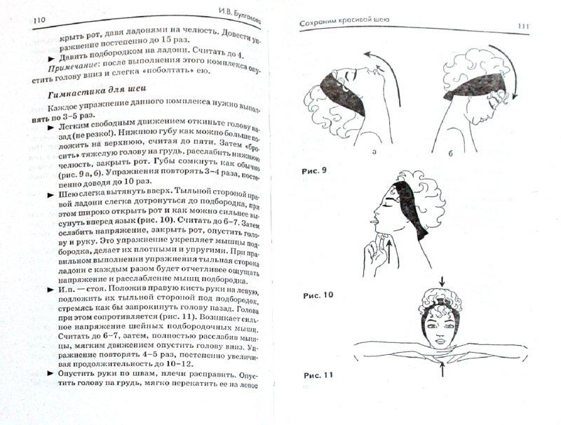 Иллюстрация 1 из 26 для Уход за кожей лица и тела. Женские секреты - Ирина Булгакова   Лабиринт - книги. Источник: Лабиринт