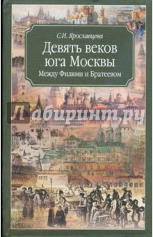 Девять веков юга Москвы. Между Филями иБратеевом