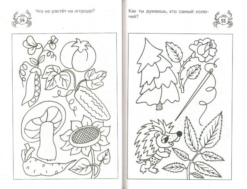 Иллюстрация 1 из 13 для Игры для мальчиков № 23 | Лабиринт - книги. Источник: Лабиринт