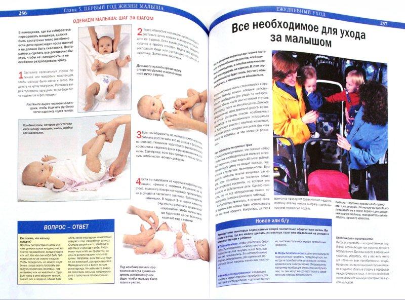 Иллюстрация 1 из 6 для Мать и дитя | Лабиринт - книги. Источник: Лабиринт