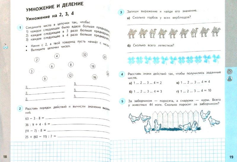 Решебник По Тетради За 3 Класс По Математике Башмакова Нефедова