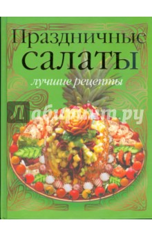 Праздничные салаты. Лучшие рецепты книги издательство аст лучшие праздничные блюда