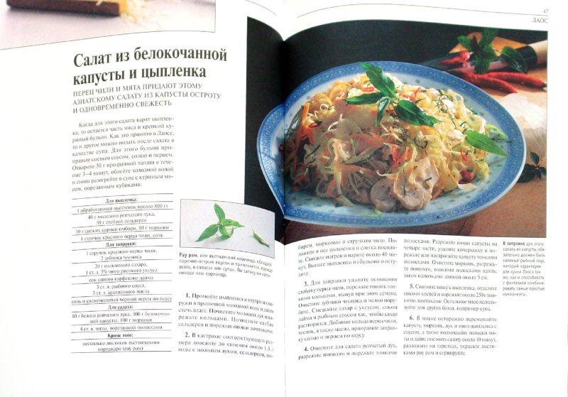 Иллюстрация 1 из 20 для Праздничные салаты. Лучшие рецепты | Лабиринт - книги. Источник: Лабиринт