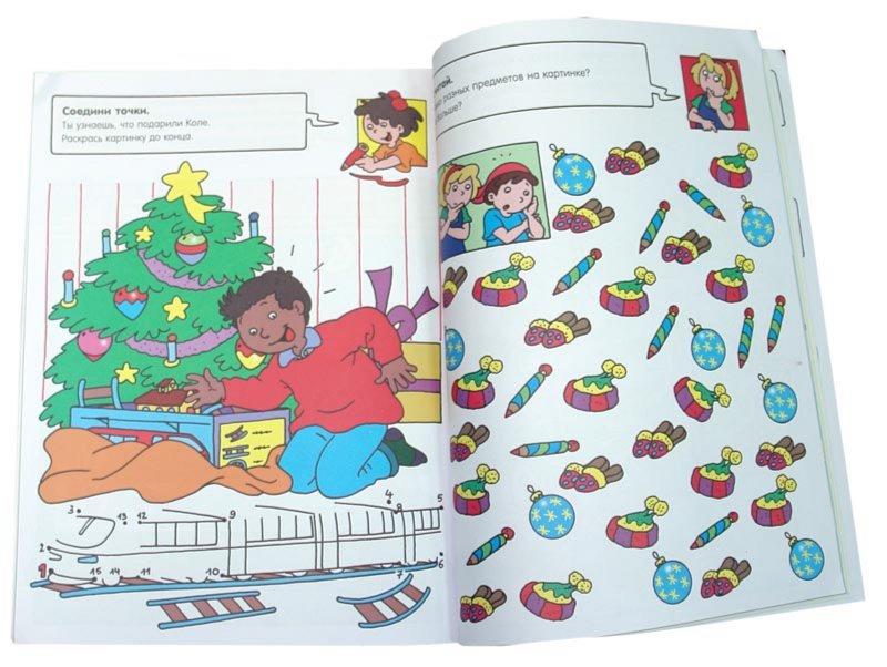 Иллюстрация 1 из 4 для Игры и задания от Деда Мороза   Лабиринт - книги. Источник: Лабиринт