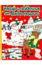 Игры и задания от Деда Мороза