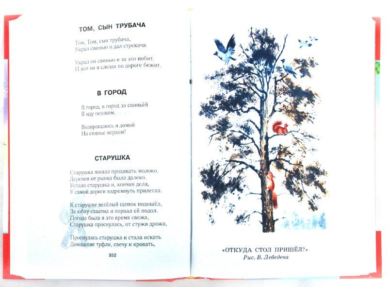 Иллюстрация 1 из 5 для Все самое лучшее: сказки, песни, загадки, стихи разных лет, сказки разных народов, переводы, пьесы - Самуил Маршак   Лабиринт - книги. Источник: Лабиринт