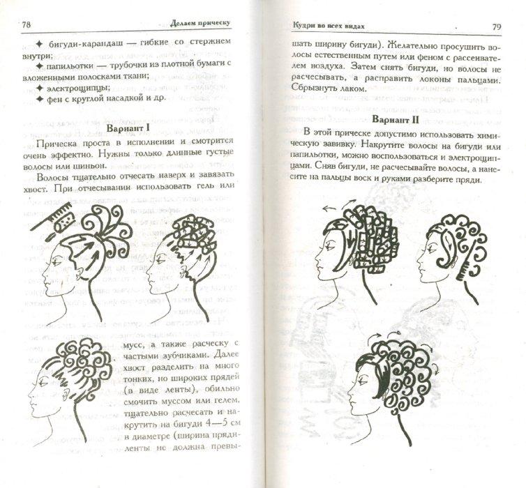 Иллюстрация 1 из 7 для Стрижка, укладка, окрашивание и завивка волос - Лана Бриз | Лабиринт - книги. Источник: Лабиринт