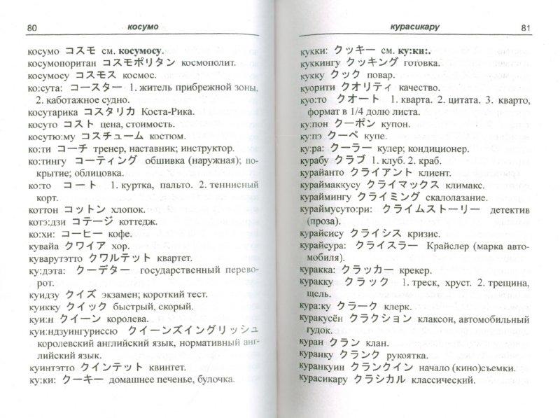 Иллюстрация 1 из 2 для Вы уже знаете японский! Начальный уровень - Сэйго Хатояма | Лабиринт - книги. Источник: Лабиринт