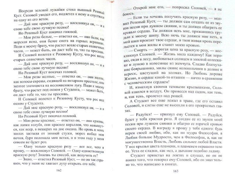 Иллюстрация 1 из 11 для Сказки. На английском и русском языках - Оскар Уайльд | Лабиринт - книги. Источник: Лабиринт