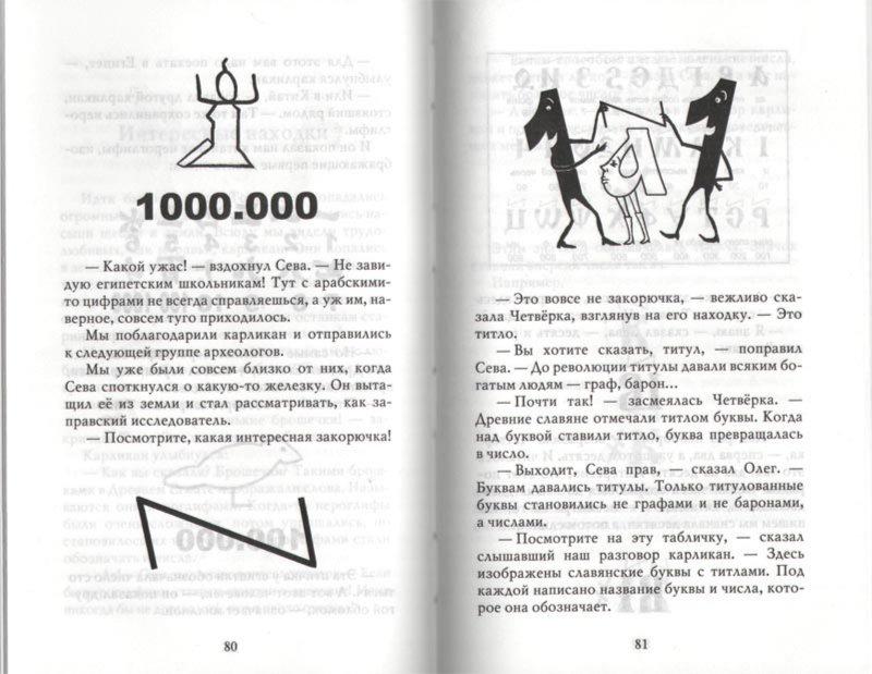 Иллюстрация 1 из 40 для Три дня в Карликании: Сказка да не сказка - Владимир Левшин   Лабиринт - книги. Источник: Лабиринт
