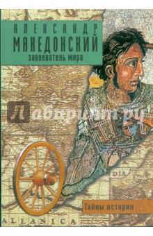 Александр Македонский. Завоеватель мира