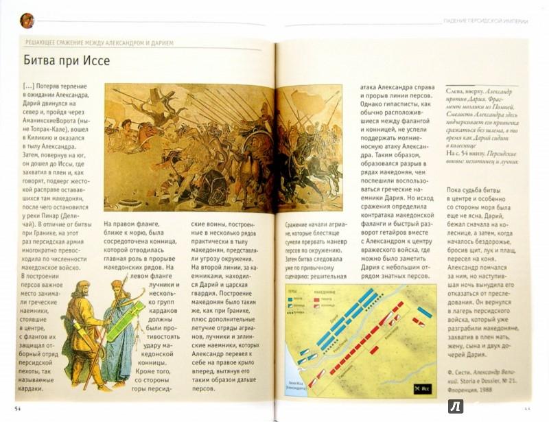 Иллюстрация 1 из 25 для Александр Македонский. Завоеватель мира - Даниэле Форкони | Лабиринт - книги. Источник: Лабиринт