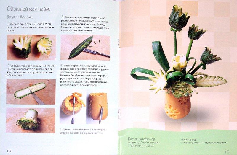 Иллюстрация 1 из 12 для Фантазии из овощей и фруктов (мяг) - Кристианини, Страбелло-Беллини | Лабиринт - книги. Источник: Лабиринт