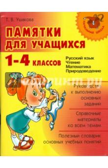 Памятки для учащихся 1-4 классов: Русский язык. Чтение. Математика. Природоведение от Лабиринт