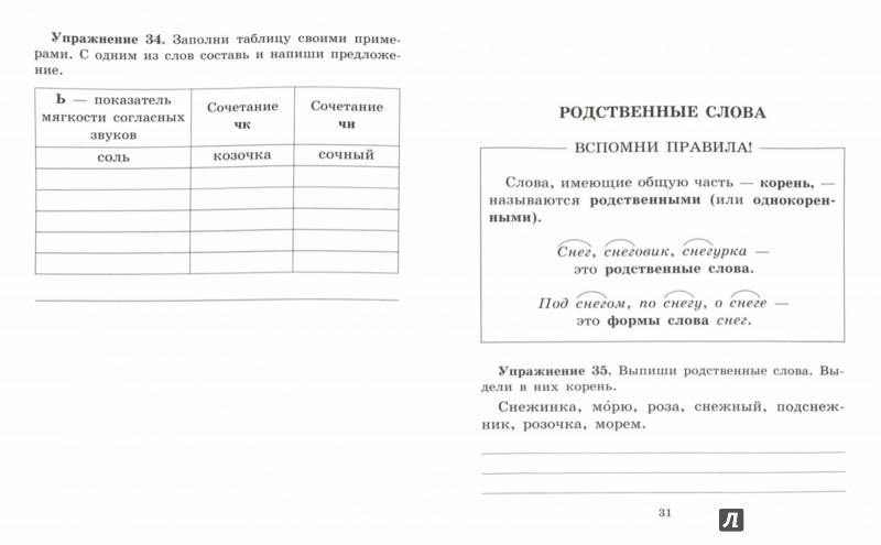 Иллюстрация 1 из 13 для Правила и упражнения по русскому языку. 1 класс - Ольга Ушакова | Лабиринт - книги. Источник: Лабиринт