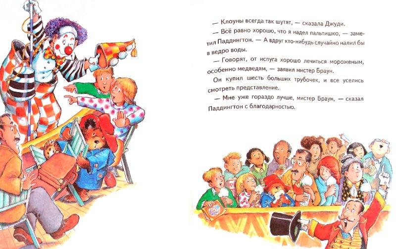 Иллюстрация 1 из 21 для Медвежонок Паддингтон в цирке - Майкл Бонд | Лабиринт - книги. Источник: Лабиринт