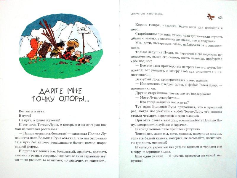 Иллюстрация 1 из 44 для Неандертальский мальчик и Кроманьонцы. К теплому морю - Лучано Мальмузи | Лабиринт - книги. Источник: Лабиринт
