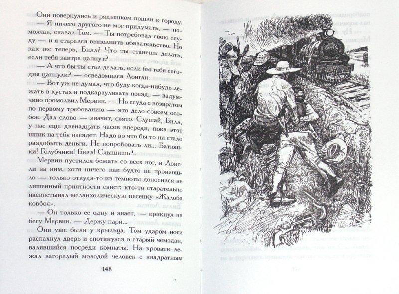 Иллюстрация 1 из 9 для Елка с сюрпризом - Генри О. | Лабиринт - книги. Источник: Лабиринт