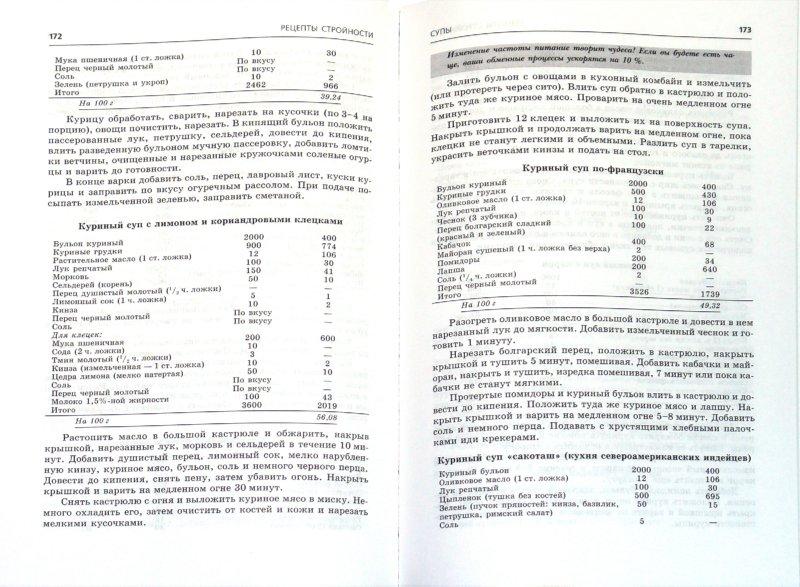 Иллюстрация 1 из 16 для Рецепты стройности (+DVD) - Бобровский, Ромацкий   Лабиринт - книги. Источник: Лабиринт