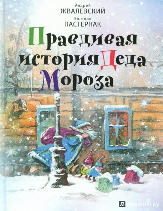 Иллюстрация 5 из 38 для Правдивая история Деда Мороза - Жвалевский, Пастернак | Лабиринт - книги. Источник: Лабиринт
