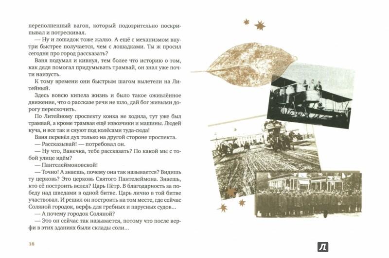 Иллюстрация 7 из 38 для Правдивая история Деда Мороза - Жвалевский, Пастернак | Лабиринт - книги. Источник: Лабиринт