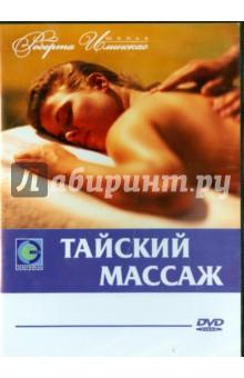 Тайский массаж (DVD)