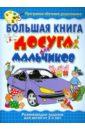 Анциферова О. Большая книга досуга для мальчиков анциферова о в мой ребёнок первоклассник