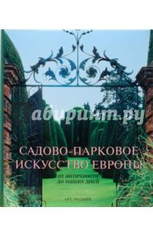 Садово-парковое искусство Европы от античности до наших дней от Лабиринт