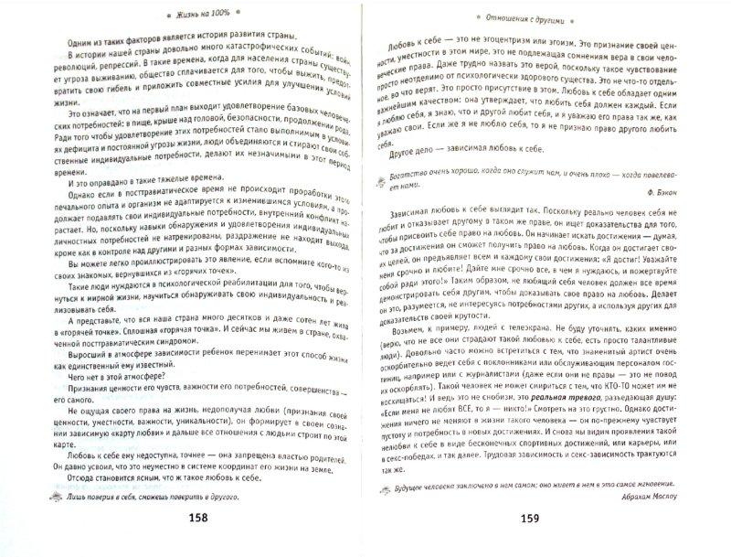 Иллюстрация 1 из 5 для Жизнь на 100%: Мастер-класс успеха для современной женщины - Рубштейн, Султанова, Теске, Громская   Лабиринт - книги. Источник: Лабиринт