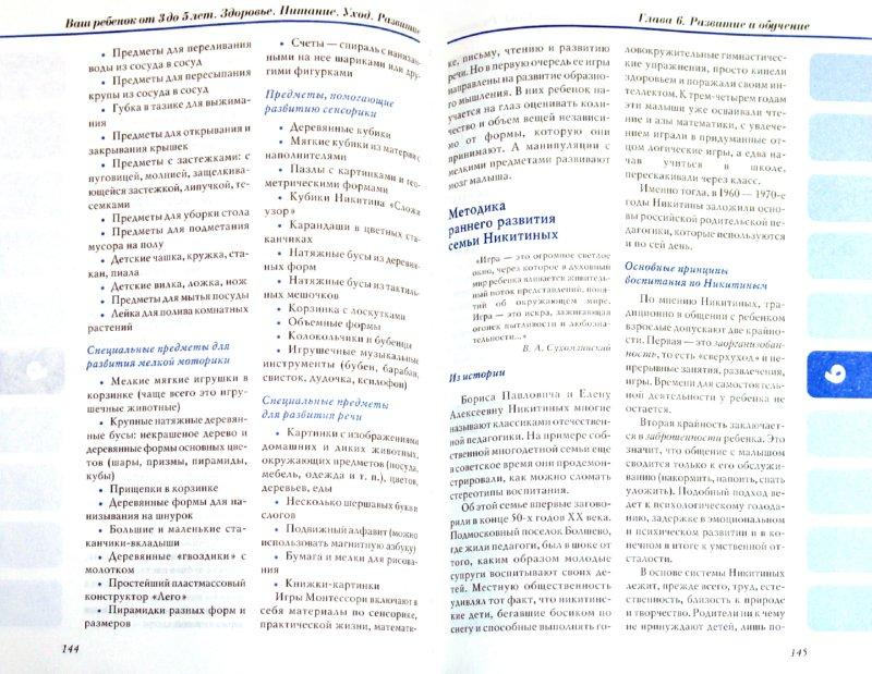 Иллюстрация 1 из 22 для Ваш малыш от 3 до 5 лет. Здоровье. Питание. Уход. Развитие - Наталья Кречетова | Лабиринт - книги. Источник: Лабиринт